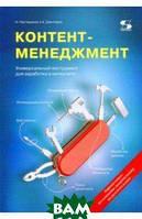 Нестеренко Наталья, Шантарин Андрей Контент-менеджмент. Универсальный инструмент для заработка в интернете