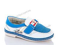 Туфли детские Selena LSB16 blue (26-31) - купить оптом на 7км в одессе