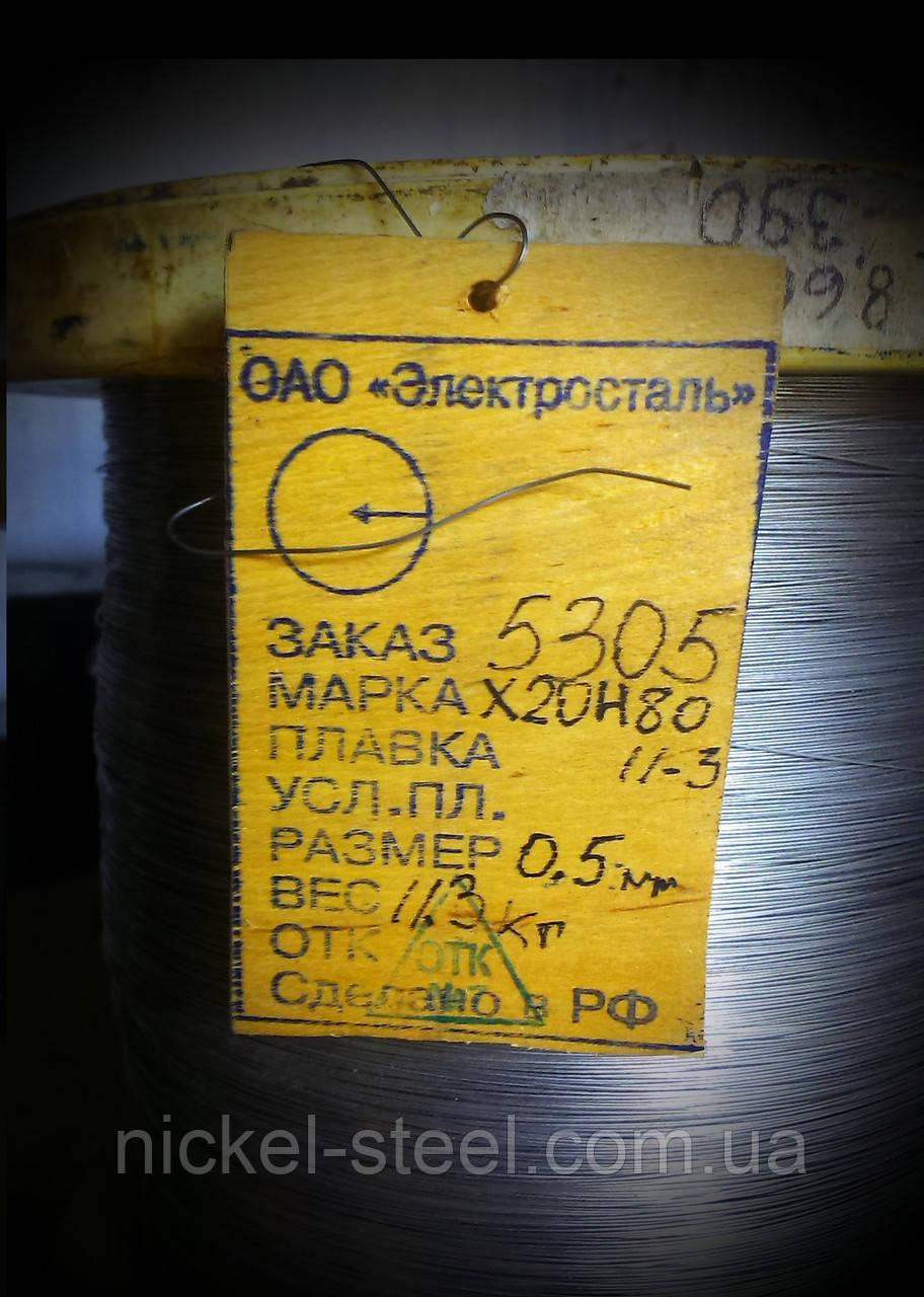 Проволока нихромовая 1,4 мм х20н80 10метров