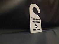 Хенгер на дверь Технический перерыв, фото 1