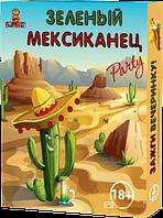 Настольная игра Bombat Game 'Зеленый мексиканец' (4528D) (189015)