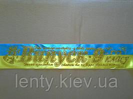 Випуск 9-го класу - стрічка атласна з глітером (укр.мова) РОЗПРОДАЖ!-  ЖБ, Золотистый, Украинский