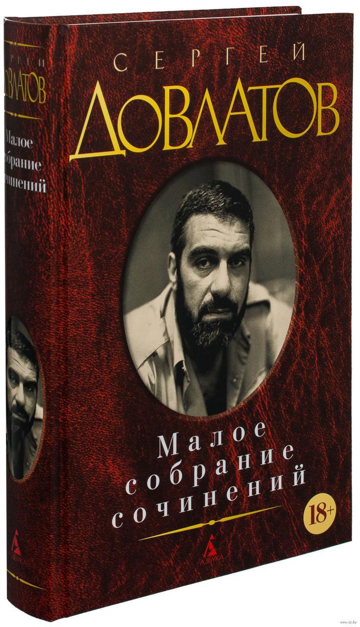 С. Довлатов. Малое собрание сочинений