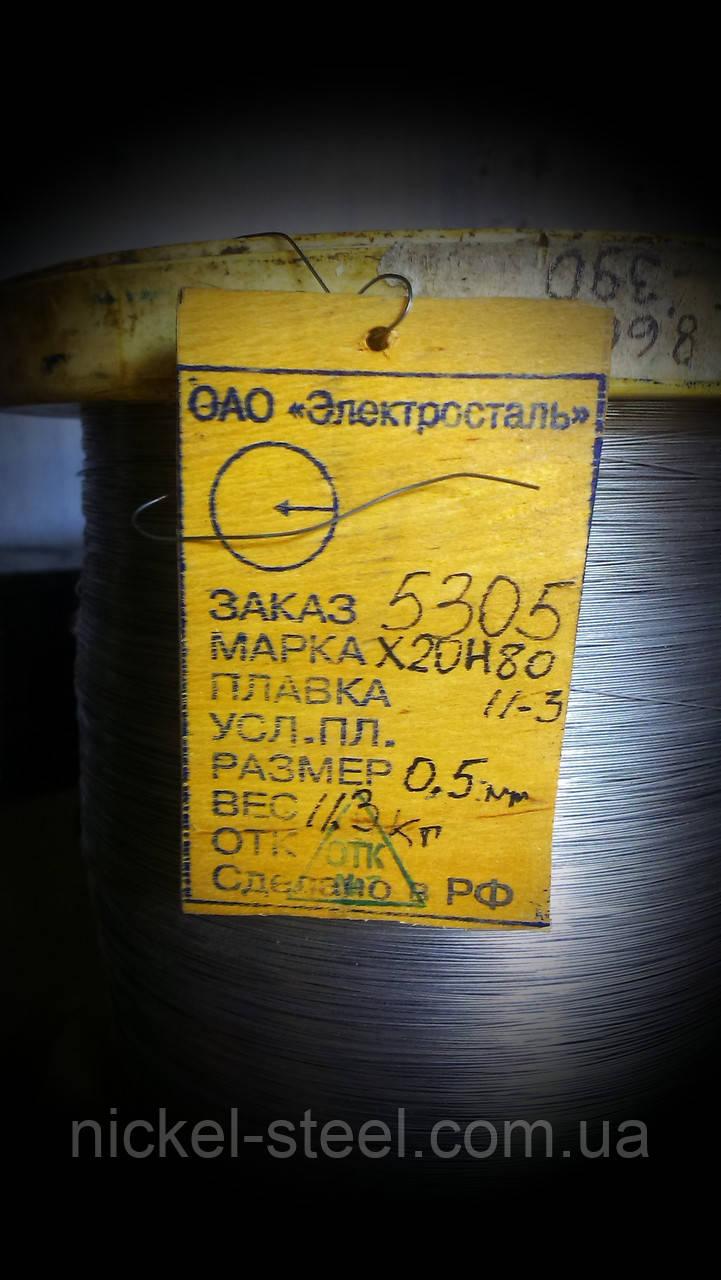 Проволока нихромовая х20н80 2.2 мм 10метров