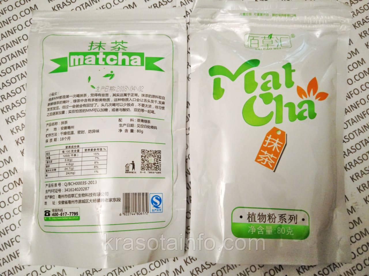 Чай Матча, зеленый чай в порошке, премиум качество, 80 гр.