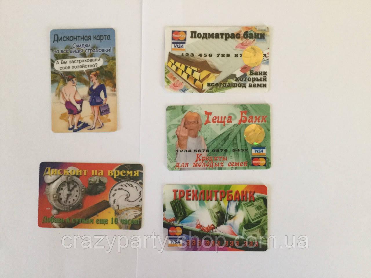 Прикольные кредитные карточки в ассортименте