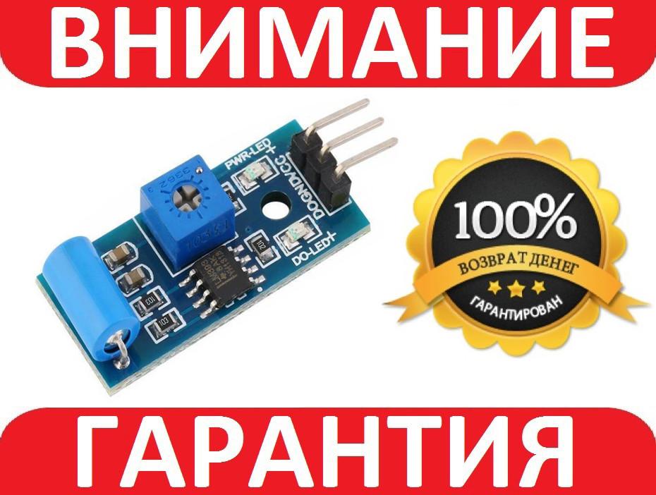 Датчик вибрации сигнализации SW-420 Arduino
