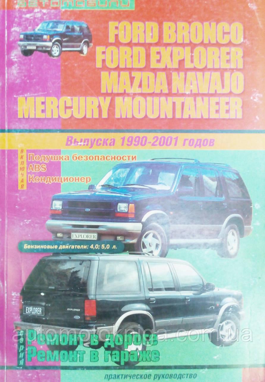 FORD BRONCO FORD EXPLORER MAZDA NAVAJO MERCURY MOUNTAINEER Моделі 1990-2001 рр. Керівництво по ремонту