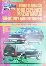 FORD BRONCO FORD EXPLORER MAZDA NAVAJO  MERCURY MOUNTAINEER  Модели 1990-2001 гг.  Руководство по ремонту