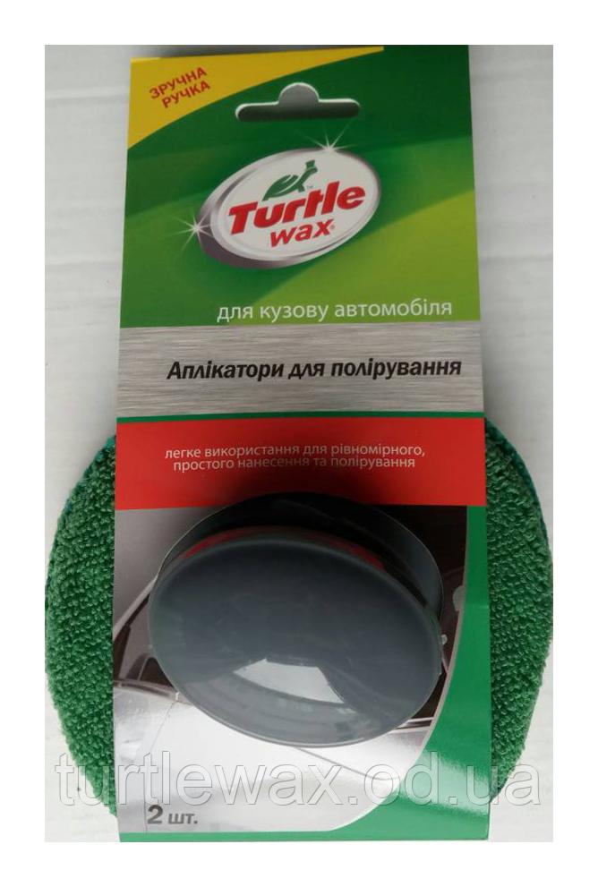 Губка для полірування TURTLE WAX (2шт)
