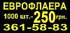 Еврофлаера, флаера 1000 штук — 250 грн.