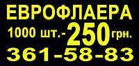 Флаера, Еврофлаера (210х100, 130г/м2)