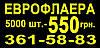 Еврофлаера, флаера 5000 штук — 550 грн.