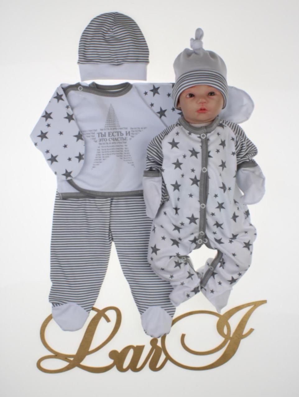 """Набор для новорожденных """"Звездопад"""", белый"""