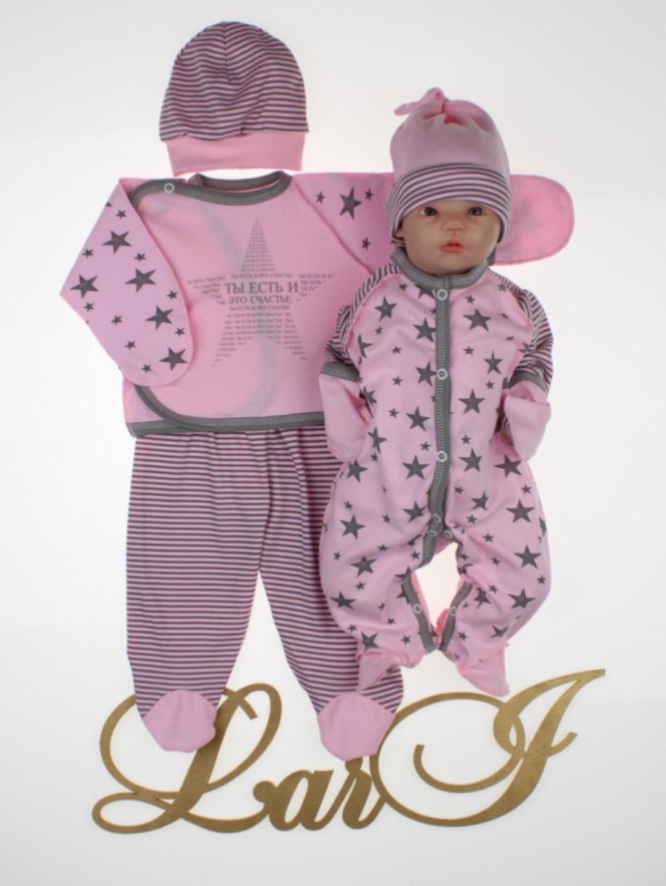 """Набор для новорожденных """"Звездопад"""", розовый"""