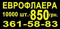 Еврофлаера, флаера 10000 штук — 850 грн.