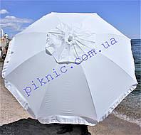 Белый пляжный зонт 1,8 м клапан и наклон. Плотная ткань. Тканевый чехол. Зонтик для пляжа от солнца