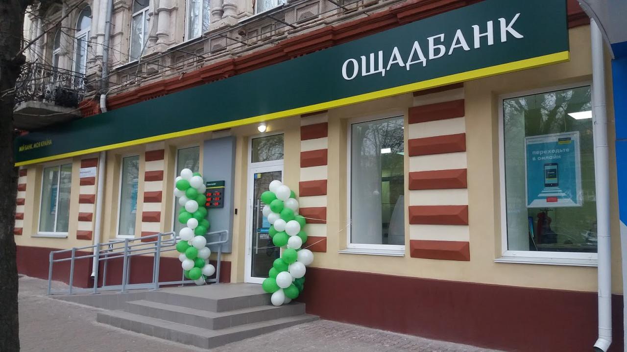 Реконструкция банков Каменское