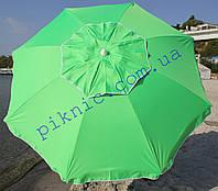 Салатовый пляжный зонт 2м клапан и наклон. Плотная ткань. Тканевый чехол. Зонтик для пляжа от солнца