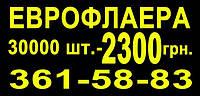 Еврофлаера, флаера 30000 штук — 2300 грн.