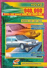 VOLVO 940 • 960   Модели 1990-1997 гг.  Руководство по ремонту и обслуживанию