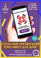 "29 липня. Детский квест ""ЕТНО"" на ВДНГ"