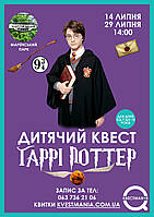 """29 июля.  Детский квест """"Гарри Поттер"""" в Мариинском парке"""