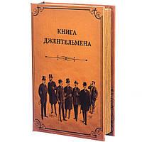 Книга-сейф Veronese Книга джентельмена 26х17х5 см 110UE