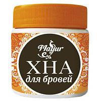 """Хна для бровей """"Mayur"""" темно-коричневая 25г"""