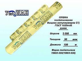 Плівка світлостабілізуюча (жовта) 12 міс 90мкр х 3,0 х 50м ТМУніПАК