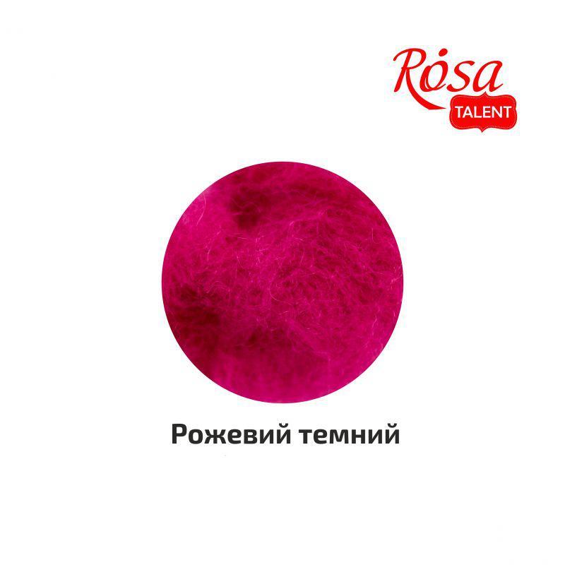 Шерсть для валяния кардочесанная, Розовая темная, 40 г, ROSA TALENT