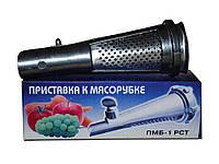 Приставкасоковижималка до мясорубки Леда (ПМБ1 РСТ) ТМЛЕДА