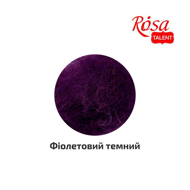 Шерсть для валяния кардочесанная, Фиолетовая темная, 40 г, ROSA TALENT