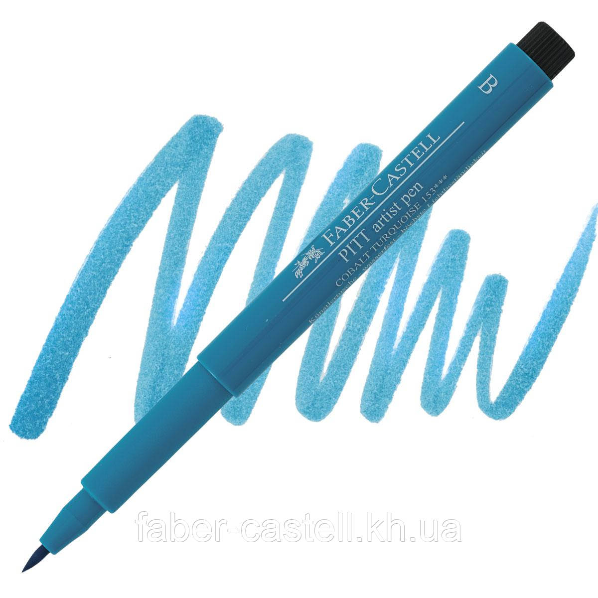"Ручка-кисточка капиллярная Faber - Castell PITT® ARTIST PEN ""BRUSH"" №153 бирюзовый кобальт, 167453"