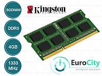 Оперативная память Kingston SODIMM DDR3-1333 4GB PC3-10600 (KVR1333D3S9/4G) Модуль ОЗУ для Ноутбука.