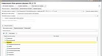 Перенос данных ERP 2 — УПП 1.3 (документы, начальные остатки и справочники)