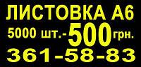 Листовки А6 (148х105, 130г/м2)