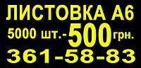 Листовка А6 5000 штук — 500 грн.