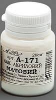 Акриловый лак (матовый, 20мл.) (Л-171)