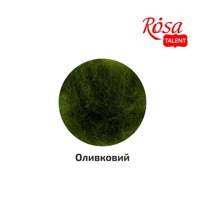 Шерсть для валяния кардочесанная, Оливковая, 40 г, ROSA TALENT