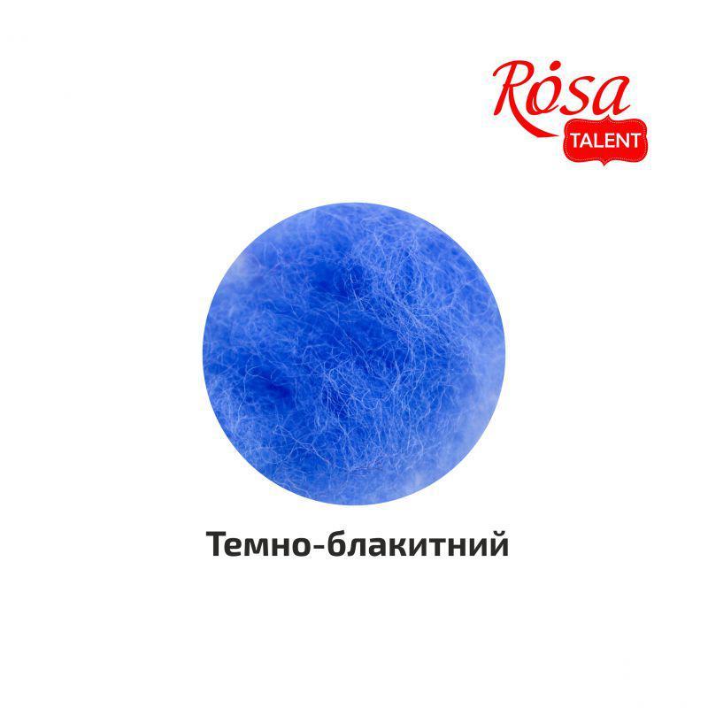 Шерсть для валяния кардочесанная, Темно-голубая, 40 г, ROSA TALENT