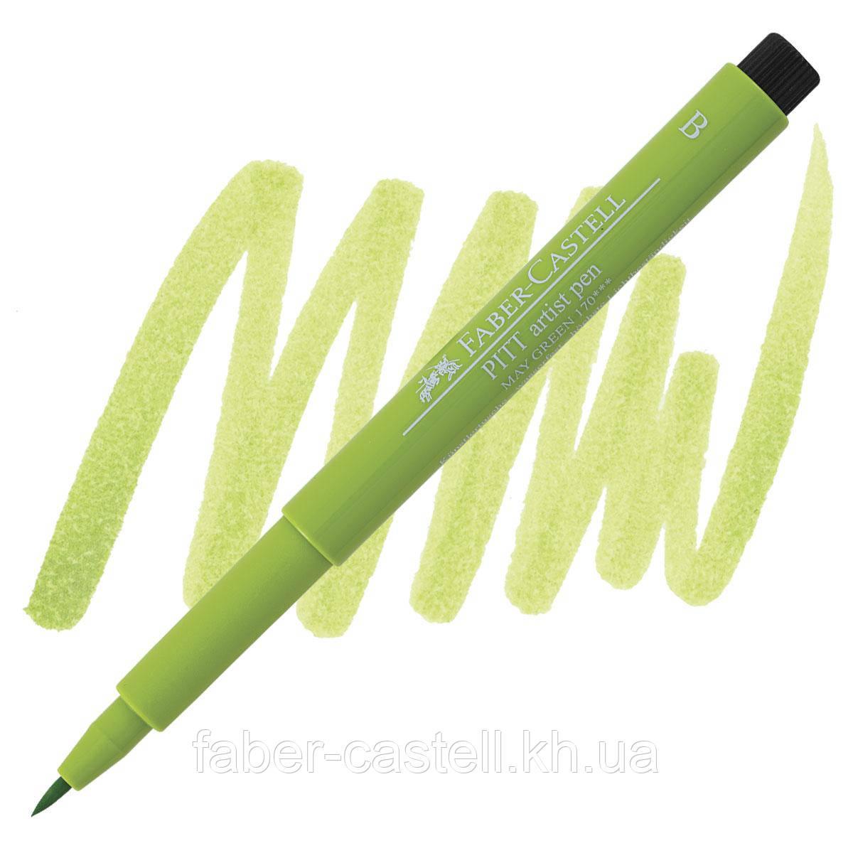 "Ручка-кисточка капиллярная Faber - Castell PITT® ARTIST PEN ""BRUSH"" №170 майская зелень, 167470"