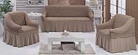 Чехол на диван и два кресла Разные цвета Кофейный