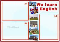 """Іноземна мова > Стенд """"We learn English"""""""