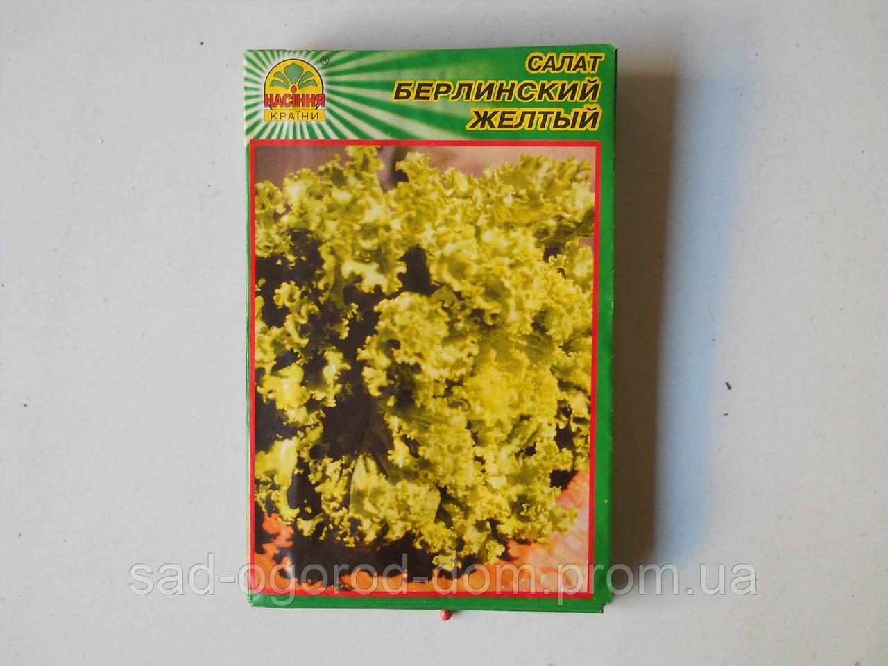 Салат Берлинский желтый 0,5г