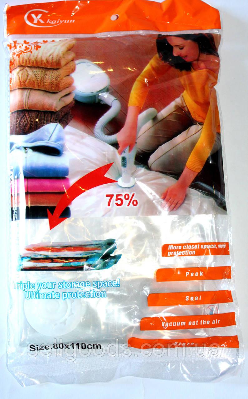 Вакуумный пакет 80*110 см