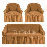 Чехол на диван и два кресла Разные цвета Медовый