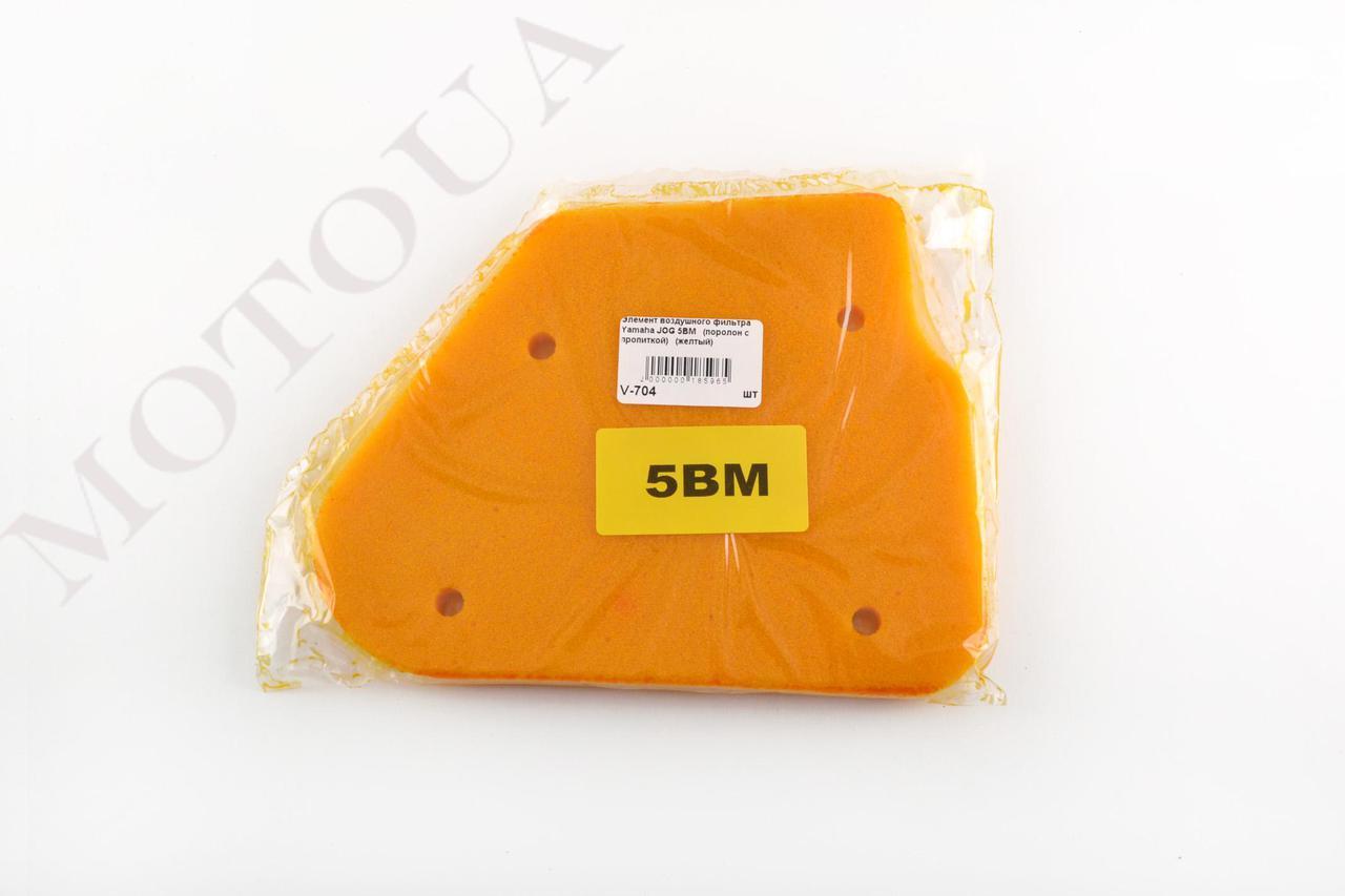 Элемент воздушного фильтра YAMAHA JOG 5BM (поролон с пропиткой) (желтый)