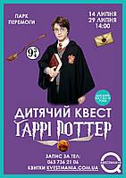"""29 июля. Детский квест """"Гарри Поттер"""" в Парке Победа ."""
