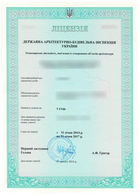 Оформление лицензии на строительство